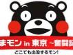 自治体プロジェクト第一弾 【熊本県天草市】