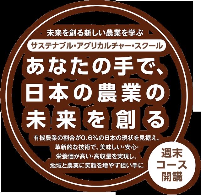 あなたの手で日本の農業の未来を創る